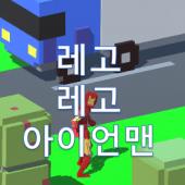 레고레고~ 아이언맨