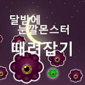 달밤에 눈깔몬스터 때려잡기 대표 아이콘 :: 게볼루션