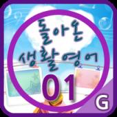 돌아온생활영어 01 상점 대표 아이콘 :: 게볼루션