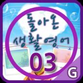 돌아온생활영어 03 관광.레저 대표 아이콘 :: 게볼루션