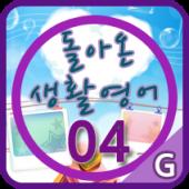 돌아온생활영어 04 공연.전시 대표 아이콘 :: 게볼루션
