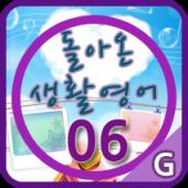 돌아온생활영어 06 공항 대표 아이콘 :: 게볼루션