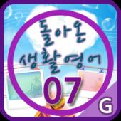 돌아온생활영어 07 비행기 대표 아이콘 :: 게볼루션