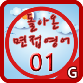 돌아온면접영어 01 대표 아이콘 :: 게볼루션
