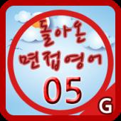 돌아온면접영어 05 대표 아이콘 :: 게볼루션