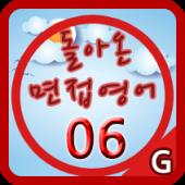 돌아온면접영어 06 대표 아이콘 :: 게볼루션