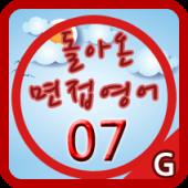 돌아온면접영어 07 대표 아이콘 :: 게볼루션
