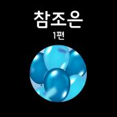 참조은 01편 대표 아이콘 :: 게볼루션