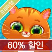 Bubbu ? 나만의 가상 애완동물 대표 아이콘 :: 게볼루션