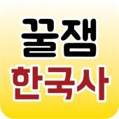 꿀잼한국사(유료버전) 대표 아이콘 :: 게볼루션
