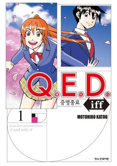 Q.E.D. iff -증명종료- (큐이디 이프)