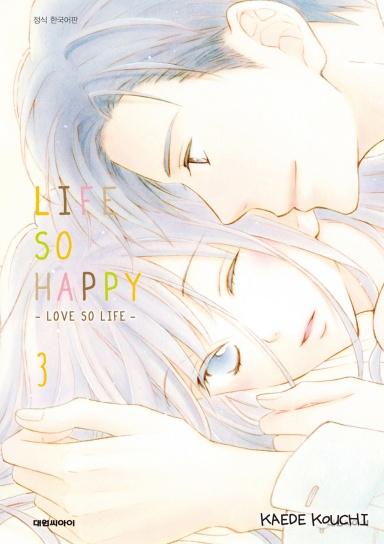 러브 소 라이프[LOVE SO LIFE] [단행]