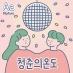 Aa청춘의온도™ 한국어 Flipfont