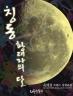 [세트] 칭동 - 황태자의 달 (전2권/완결)