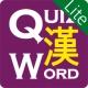 퀴즈워드(QuizWord) - 한자(Lite)