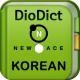 디오딕 3 국어 사전