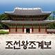 조선왕조계보