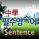 AE 중학필수영숙어 Sentence