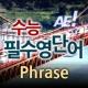 AE 수능필수영단어 Phrase