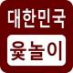 대한민국 윷놀이