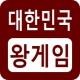 대한민국 왕게임