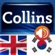 Collins 영어 사전 Audio