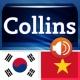 Collins 베트남어 사전 Audio