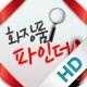 화장품 파인더 HD