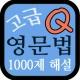 [4주완성] 고급영문법 1000문제 해설