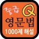 [4주완성] 중급영문법 1000문제 해설