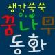 생각쑥쑥 꿈나무동화 - 혹부리 영감님
