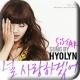 [MP3벨]널사랑하겠어-효린(씨스타)