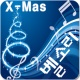 [XMas벨소리]크리스마스노래 4곡Mix