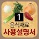 음식재료사용설명서1편:채소버섯양념