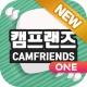 캠프랜즈 new 시즌 - 화상채팅,영상채팅