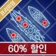바다 전투 - 전함 게임 프리미엄