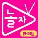 놀자티비 에어 - BJ, 팝콘티비 연동, 실시간 라이브, 여캠, 성인방송 19방송