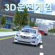 3D운전게임