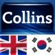 Collins 한국어-영어 사전