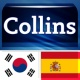 Collins 한국어-스페인어 사전