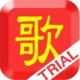 노래로 배우는 쉬운 중국어 50곡 TRIAL