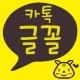 카톡글꼴_Rix다람쥐