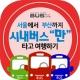 서울부산 시내버스만타기