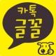카톡글꼴_Rix장난감박스