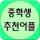 중학생 추천어플