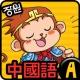 중국어 단어카드 A과정