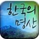 한국의 명산