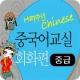 Happy Chinese 중국어 교실-회화편(중급)