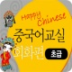 Happy Chinese 중국어 교실-회화편(초급)