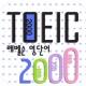 TOEIC 2000+